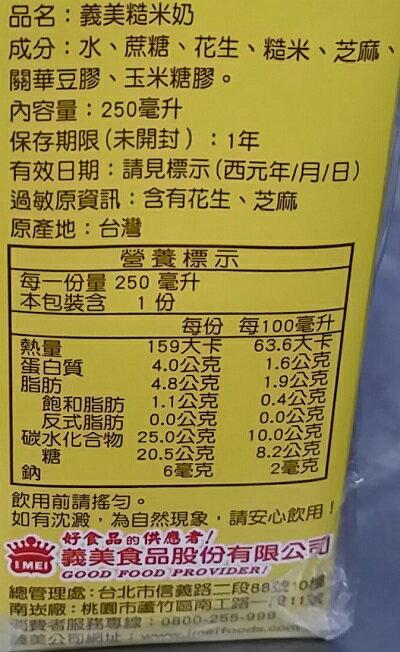 義美 糙米奶(250ml*6包/組) [大買家]