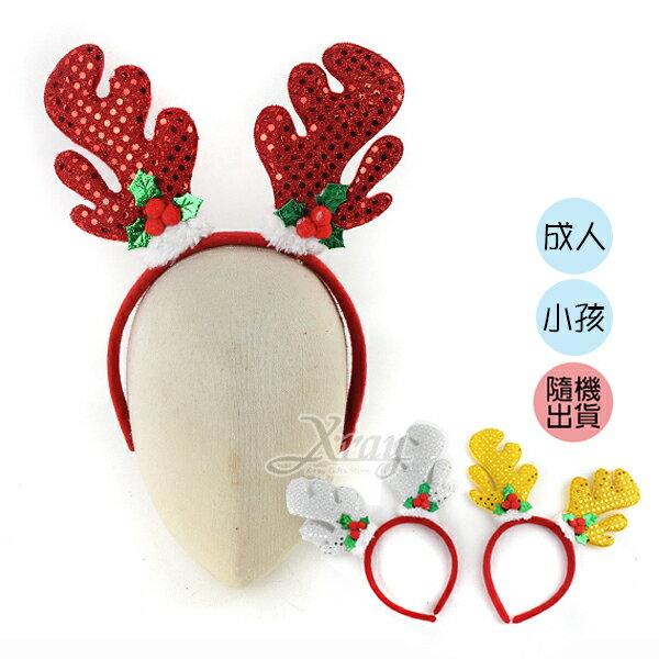 X射線【X419690】聖誕夜亮片鹿角頭扣-不挑款,聖誕節/手環/髮箍/髮圈/麋鹿髮圈/配件/聖誕禮物/聖誕佈置/聖誕裝飾
