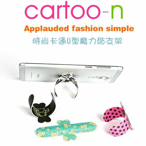 韓國時尚卡通U型魔力貼支架 手機拍拍圈支架 適用各款手機