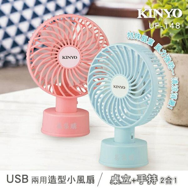 林口易集GO商城-KINYO耐嘉USB兩用造型小風扇UF-145夏天必備商品-7443329