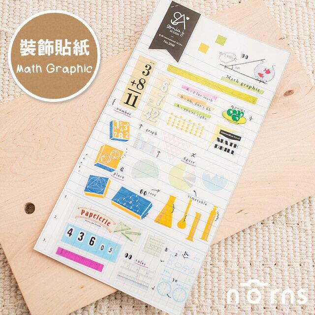 NORNS 【Sonia sticker貼紙 (math graphic)】裝飾 貼紙 手帳 雜貨
