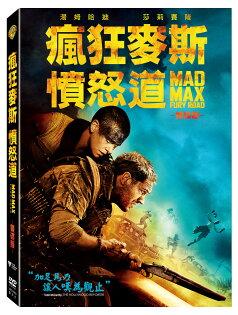 瘋狂麥斯:憤怒道DVD