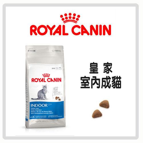 ?Double妹寵物?Royal Canin法國皇家室內成貓IN27【2kg】【4kg】