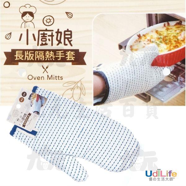 【九元生活百貨】UdiLife小廚娘長版隔熱手套單支防燙手套