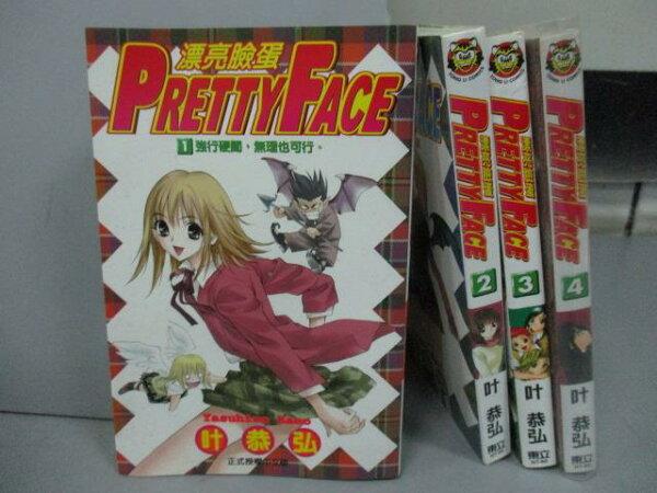 【書寶二手書T1/漫畫書_ISH】PrettyFace漂亮臉蛋_1~4集合售_葉恭紅