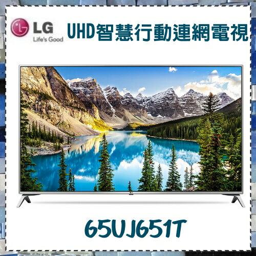 回函送VOD電影【LG 樂金】65型 4K IPS UHD智慧行動連網電視《65UJ651T》原廠全新公司貨