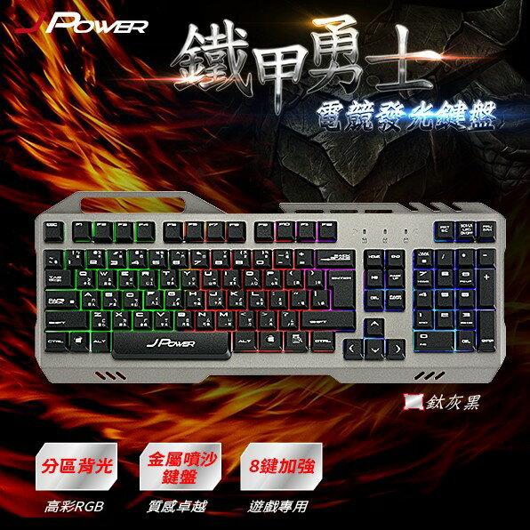 <br/><br/>  【迪特軍3C】杰強 JK-888-black 鐵甲勇士電競發光鍵盤-鈦灰黑 電競鍵盤 背光 內<br/><br/>