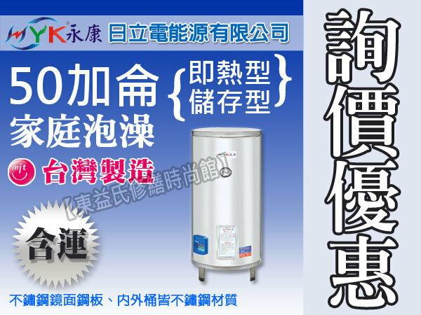 永康日立電標準型50加侖EH-50電熱水器【東益氏】售怡心牌 鴻茂 電光牌 喜特麗 林內 熱水器