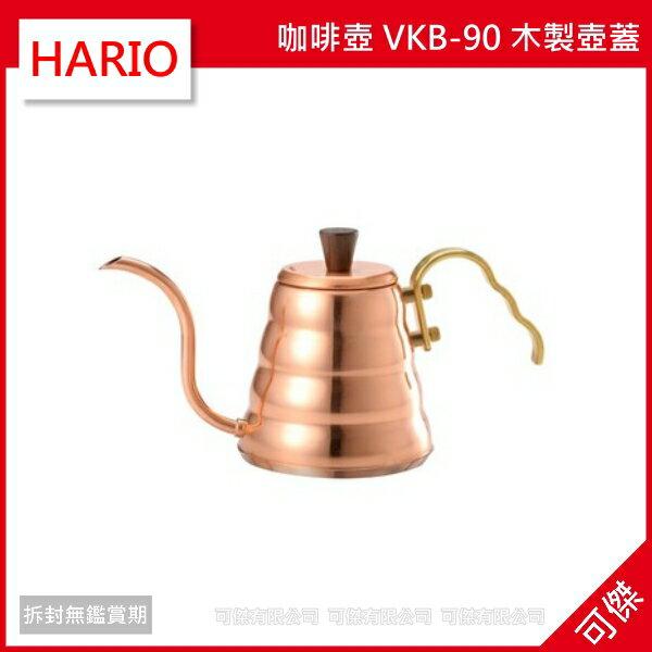 可傑 HARIO 細手手沖壺 / 銅壺 / 咖啡壺 VKB-90 木製壺蓋