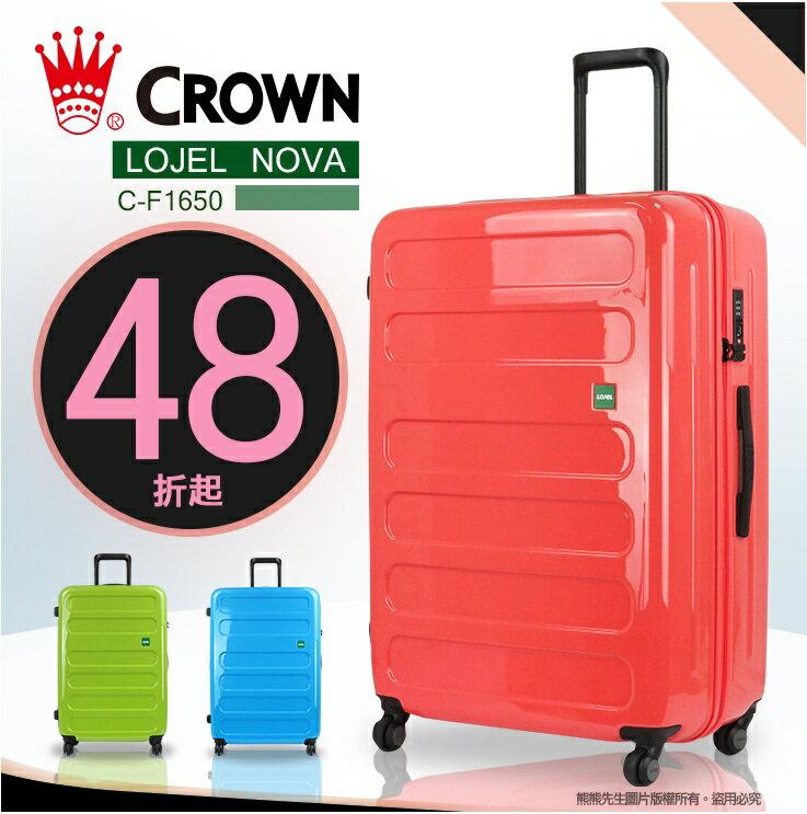 《熊熊先生》行李箱推薦49折 皇冠Crown 羅杰LOJEL輕量拉桿箱(4.6kg) C-F1650大容量 31吋 旅行箱 C-FI65O 送原廠託運套