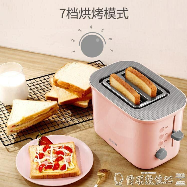 【快速出貨】烤麵包機 烤面包機家用2片多功能早餐機多士爐全自動吐司機烤面包小 七色堇 新年春節送禮