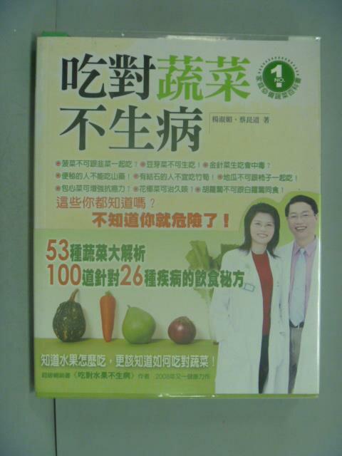 【書寶二手書T2/養生_GBC】吃對蔬菜不生病_楊淑媚