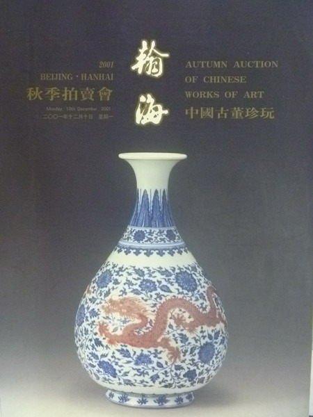 ~書寶 書T7/收藏_YDP~翰海2001 拍賣會_中國古董珍玩_2001 12 10