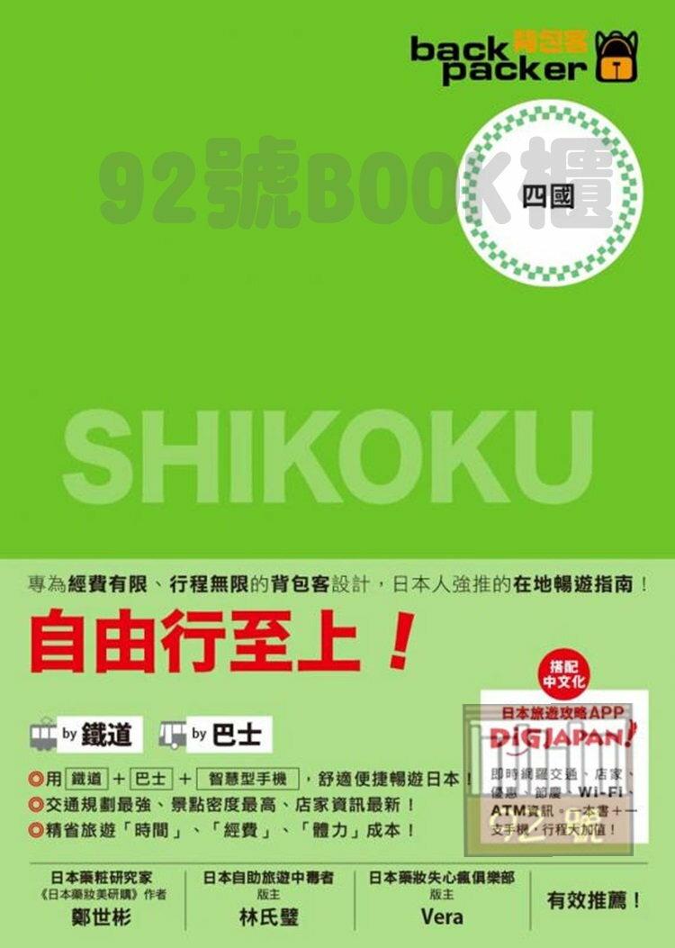 (1)背包客9-四國(楓書坊)