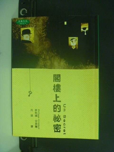 【書寶二手書T7/翻譯小說_NCD】閣樓上的秘密_菲利浦.甘貝爾 , 蔡雅琪