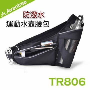 【新風尚潮流】 Avantree 防潑水 5.5吋內手機可用 運動水壺腰帶包 跑步 馬拉松 自行車適用 TR806