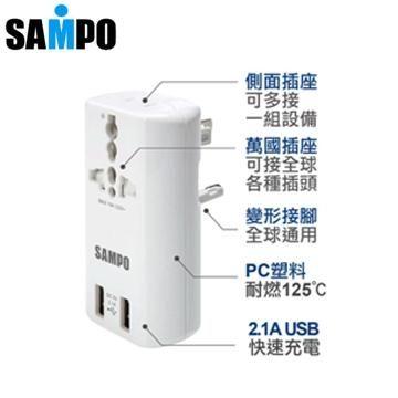【SAMPO】 聲寶 萬國充電器轉接頭 2.1A快速充電 EP-U141AU2(W)