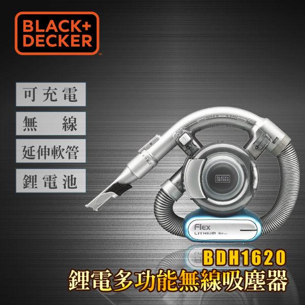 【BLACK+DECKER】美國百工 鋰電池充電多功能無線吸塵器 BDH1620