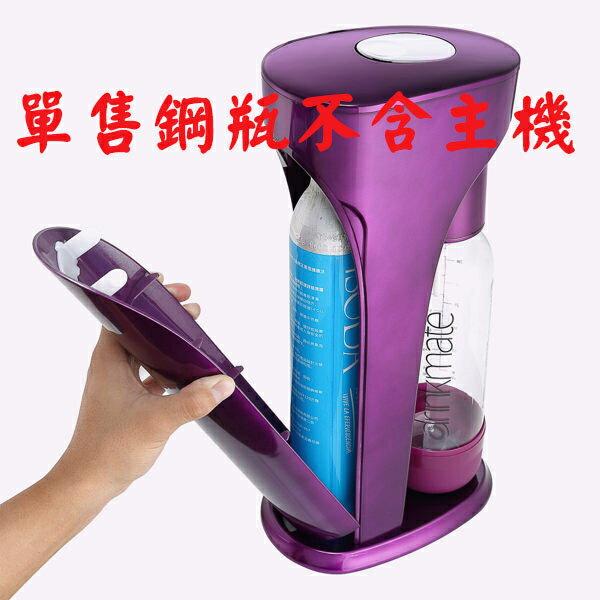 《立即購》Drinkmate 氣泡水機 氣水機 專用鋼瓶 氣瓶*2支 (iSODA/Aquasoda/Mature適用)