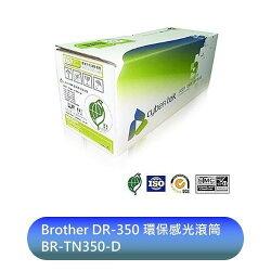 榮科 環保碳粉匣 【BR-TN350-D】 Brother DR-350環保感光滾筒 新風尚潮流
