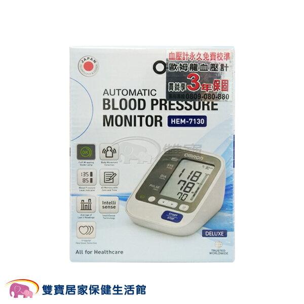 【來電享優惠】omron歐姆龍手臂式血壓計 HEM-7130