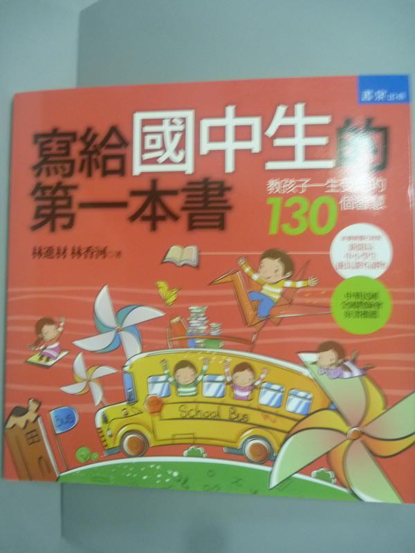 ~書寶 書T7/國中小參考書_HDL~寫給國中生的第一本書_林進材、林香河