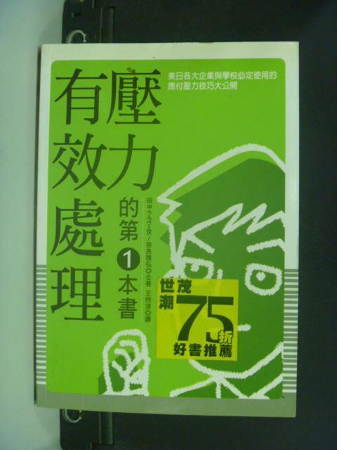【書寶二手書T4/心理_HKK】有效處理壓力的第一本書_奈良雅弘 , 王煦淳