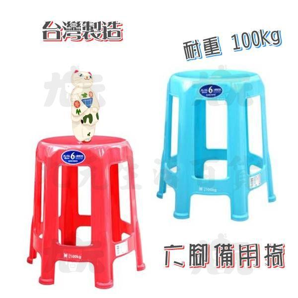 【九元生活百貨】聯府RC-723六腳備用椅塑膠椅RC723