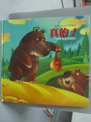 【書寶二手書T4/少年童書_ZES】真的-兄弟情的學習_張晉霖,李美華_附光碟