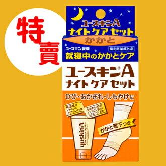【75折即期品特賣】Yuskin悠斯晶晚安護足組(悠斯晶A乳霜60g+腳跟護套)超值組合