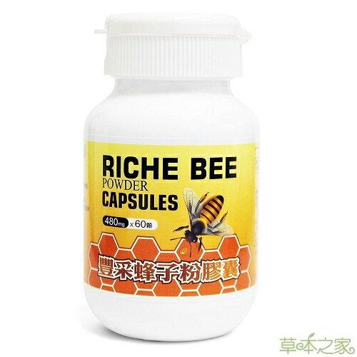 草本之家-豐采蜂子粉膠囊/蜂蛹(60粒)
