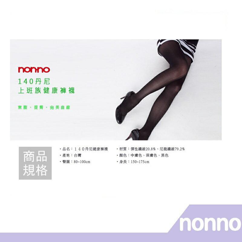 【RH shop】nonno 儂儂褲襪 140丹尼Denier上班族健康褲襪-5836