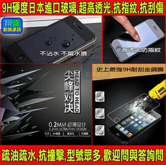 超薄0.2mm強化玻璃膜 9H鋼化玻璃貼 iphone6 plus i6+ 5S 4S Note2 Note3 Note4 Note5 A3 A5 A7/A710(2016版)/E7 A8 G850 ..