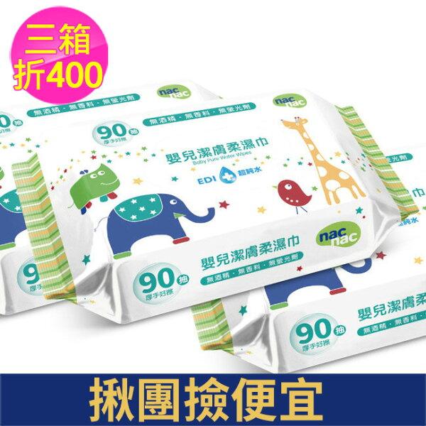 【三箱再折400】nacnac超純水濕巾動物疊疊樂90抽18包箱(網路獨家)