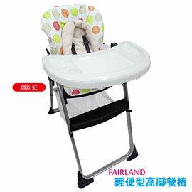 【淘氣寶寶】台灣製美國fairland輕便型高腳餐椅-繽紛紅FA8070【公司貨】