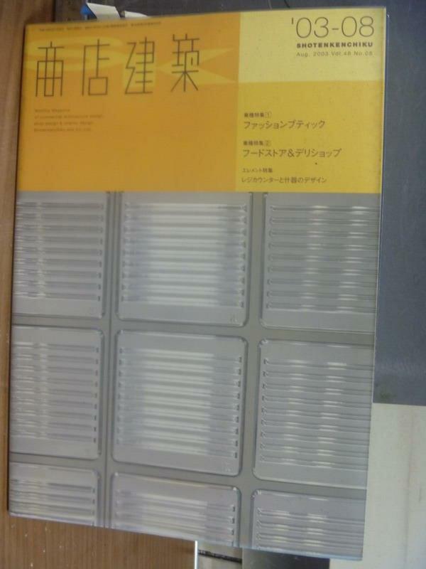 ~書寶 書T4/ _POM~商店建築_8期_藤井大丸店等_日文