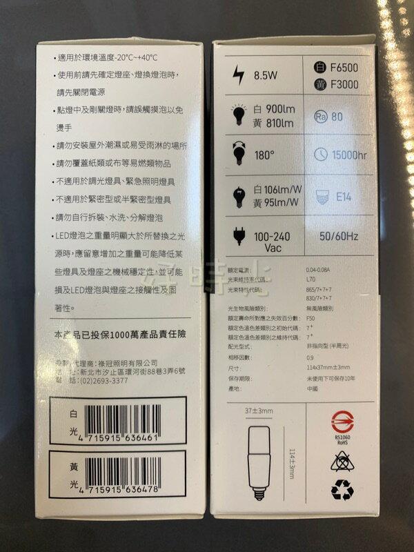 好時光~MARCH E14 8.5W LED 燈泡 小精靈 小雪糕 小晶靈 電燈泡 冰棒燈 白光 黃光 全電壓