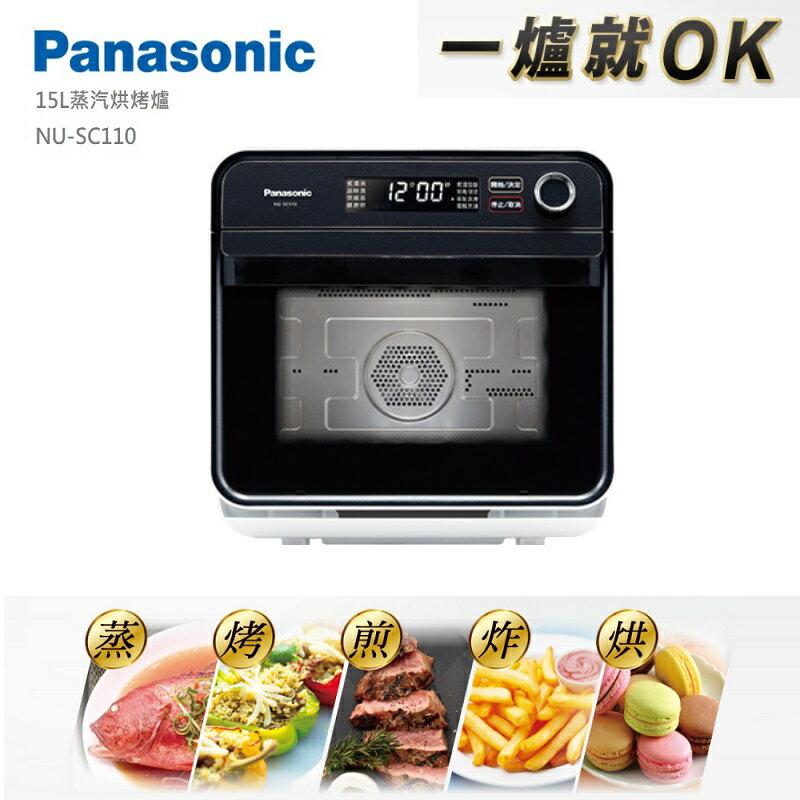 ★贈強化麵碗3入組【Panasonic 國際牌】15L蒸汽烘烤爐 NU-SC110 0