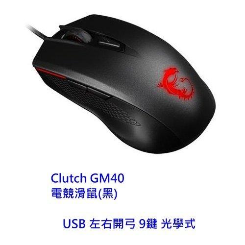 【新風尚潮流】MSIClutchGM40電競滑鼠USB左右開弓9鍵光學式GM40