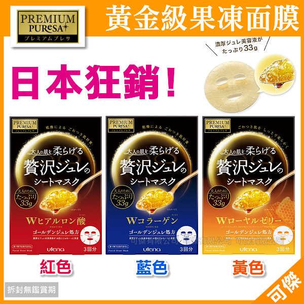 可傑日本UtenaPREMIUMPUReSA贅沢黃金級果凍面膜3枚入濃厚保養面膜排行第一!