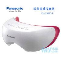 療癒按摩家電到國際牌 Panasonic EH-SW50-P 眼部溫感按摩器