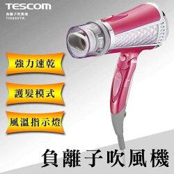 TESCOM 專業型 大風量 負離子吹風機