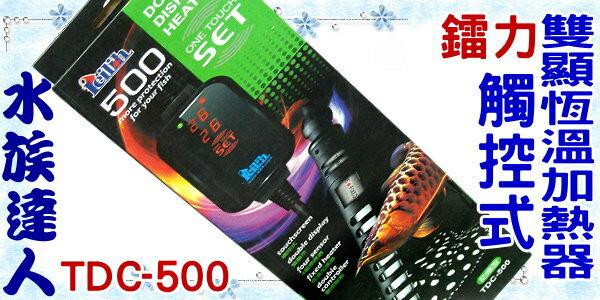【水族達人】鐳力Leilih《觸控式雙顯恆溫加熱器(防爆型).TDC-500》加溫器/加熱器/石英管/恆溫加溫器