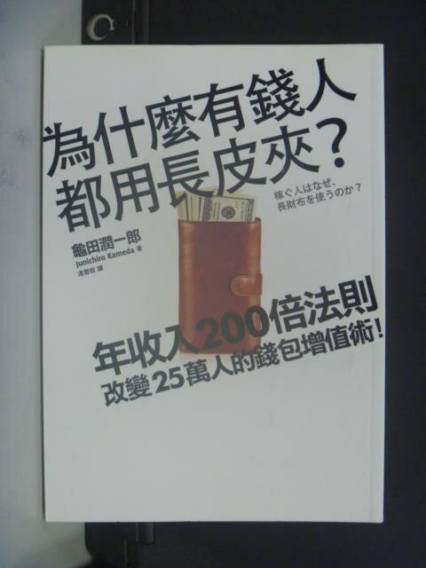 【書寶二手書T2/財經企管_OJL】為什麼有錢人都用長皮夾_龜田潤一郎