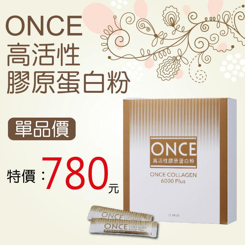 只有今日 ONCE高活性膠原蛋白粉一盒特價780元 屈臣氏 5217SHOPPING