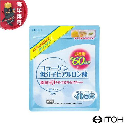 【海洋傳奇】【日本出貨】ITOH 井藤漢方 低分子玻尿酸膠原蛋白粉 60日分 300g 零脂肪