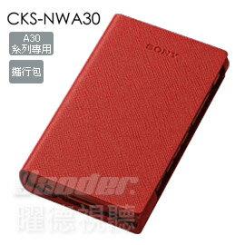 <br/><br/>  【曜德】SONY CKS-NWA30 紅 專屬保護套 適用於 A35/A36HN ★免運 ★台灣公司貨★<br/><br/>
