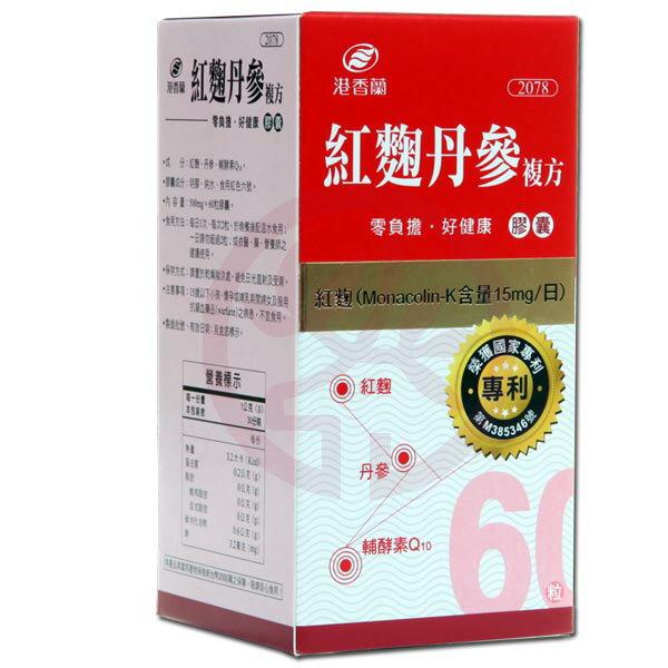港香蘭紅麴丹參複方膠囊(500mg×60粒)×1
