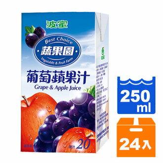 波蜜 蔬果園 葡萄蘋果 綜合果汁飲料 250ml (24入)/箱