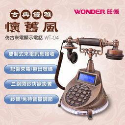 【尋寶趣】WONDER旺德 仿古來電顯示電話機 復古造型電話 聽筒 家用電話 雙制式來電顯示 LCD顯示 WT-04
